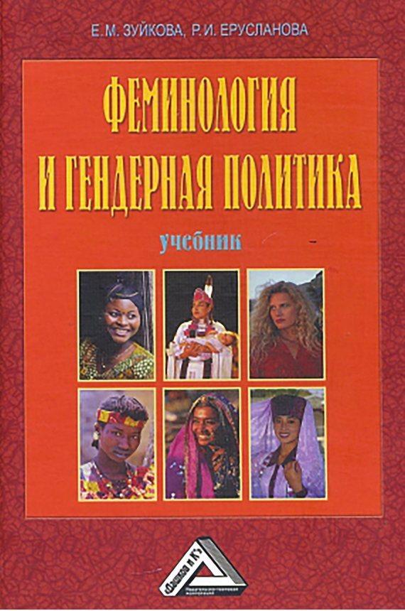 Елизавета Зуйкова Феминология и гендерная политика елизавета i