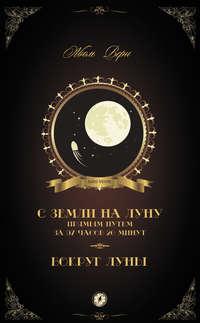 - С Земли на Луну прямым путем за 97 часов 20 минут. Вокруг Луны (сборник)
