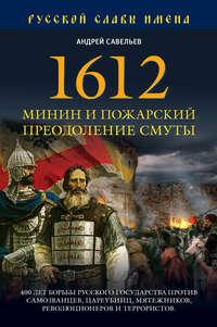 Савельев, Андрей  - 1612. Минин и Пожарский. Преодоление смуты