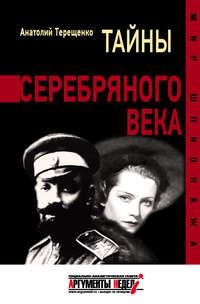 Терещенко, Анатолий  - Тайны серебряного века
