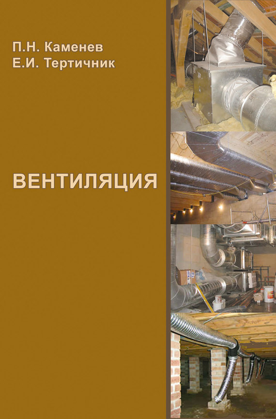 П. Н. Каменев Вентиляция. Учебное пособие приточная вентиляция купить в рязани