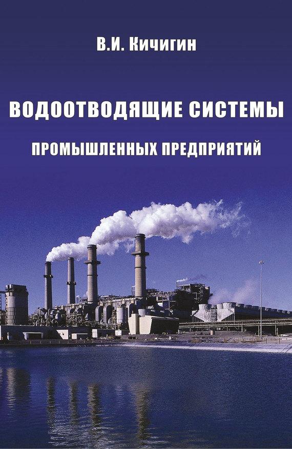 Скачать Водоотводящие системы промышленных предприятий быстро