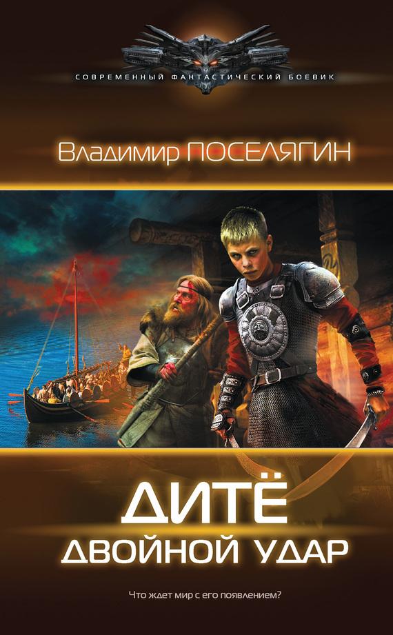 Владимир Поселягин Дитё. Двойной удар василий смирнов крымское ханство в xviii веке