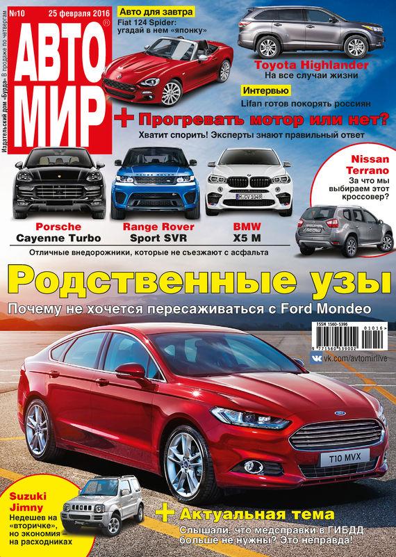 ИД «Бурда» АвтоМир №10/2016 отсутствует автомир 44 2017