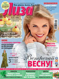 «Бурда», ИД  - Журнал «Лиза» №10/2016