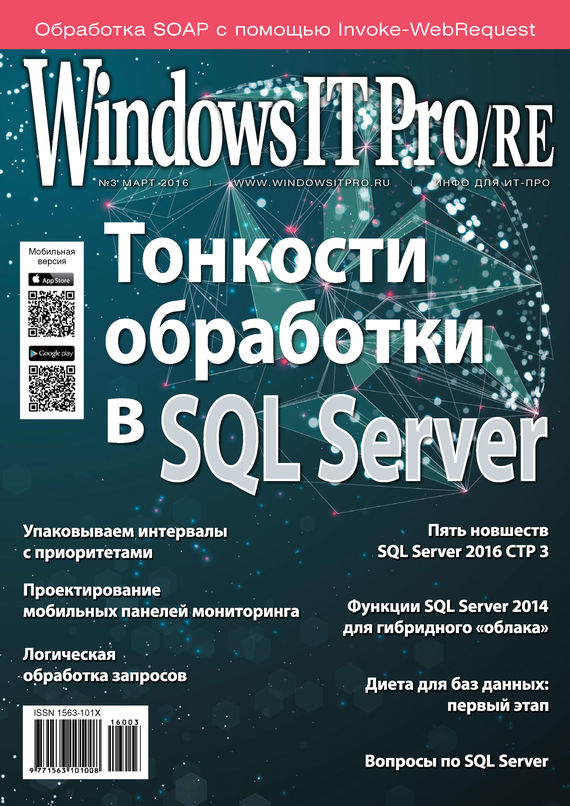 Windows IT Pro/RE №03/2016