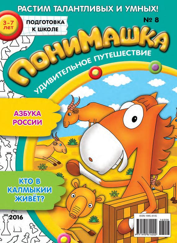 Открытые системы ПониМашка. Развлекательно-развивающий журнал. №08/2016 обучающие мультфильмы для детей где