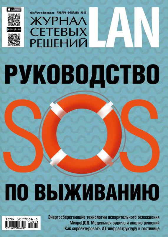 Открытые системы Журнал сетевых решений / LAN №01-02/2016 открытые системы журнал сетевых решений lan 10 2012