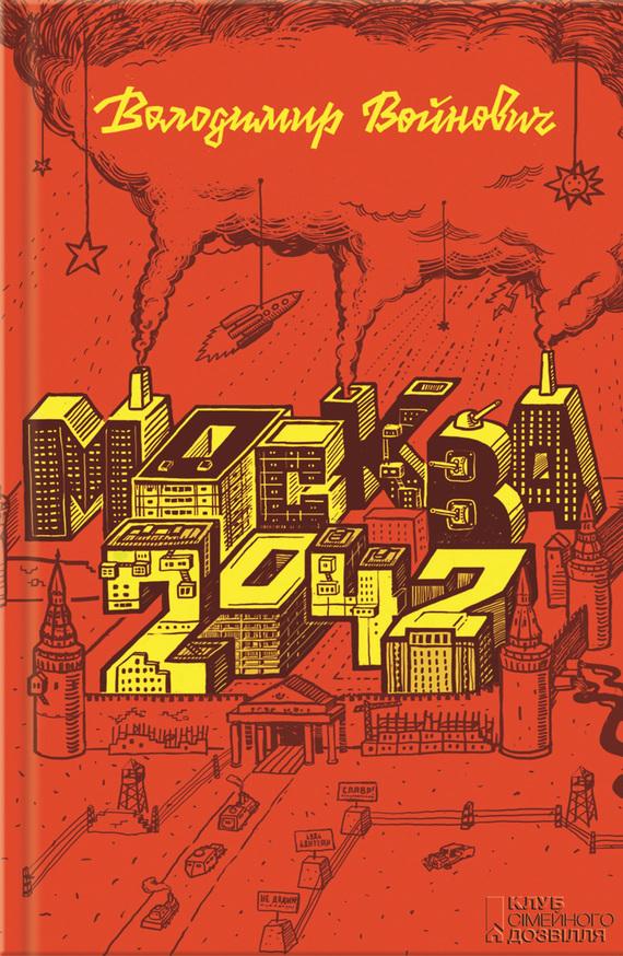 Володимир Войнович Москва 2042 б у зимнею шипованную резину r17 москва свао