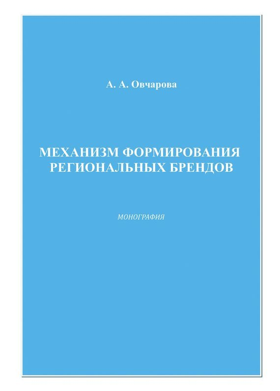 Анна Овчарова Механизм формирования региональных брендов
