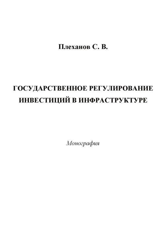Сергей Плеханов бесплатно
