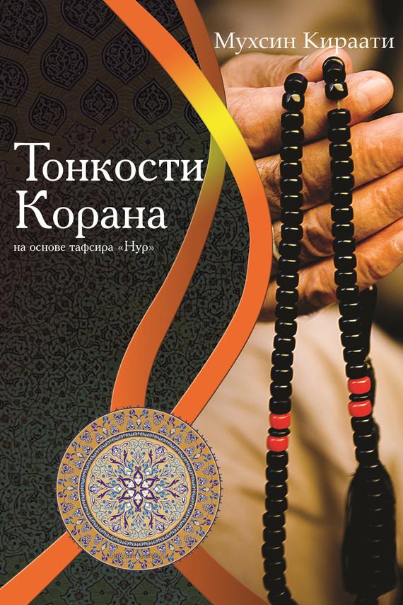 Мухсин Кира'ати Тонкости Корана на основе тафсира «Нур» театр нур билеты уфа