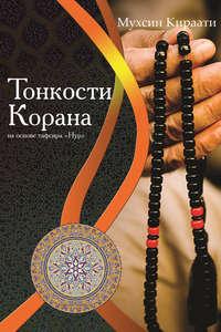 Кира'ати, Мухсин  - Тонкости Корана на основе тафсира «Нур»
