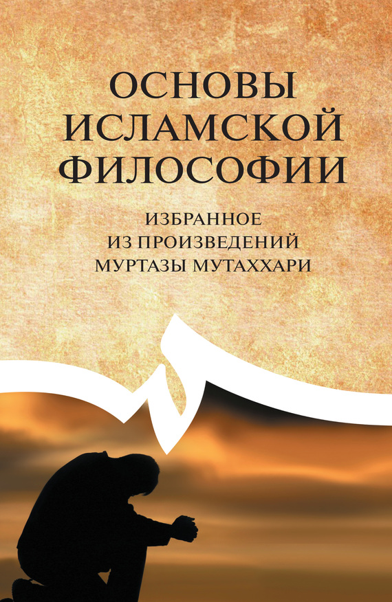 Муртаза Мутаххари Основы исламской философии. Избранное из произведений Муртазы Мутаххари муртаза мутаххари непознанная сущность имама али