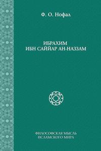 Нофал, Ф. О.  - Ибрахим ибн Саййар ан-Наззам