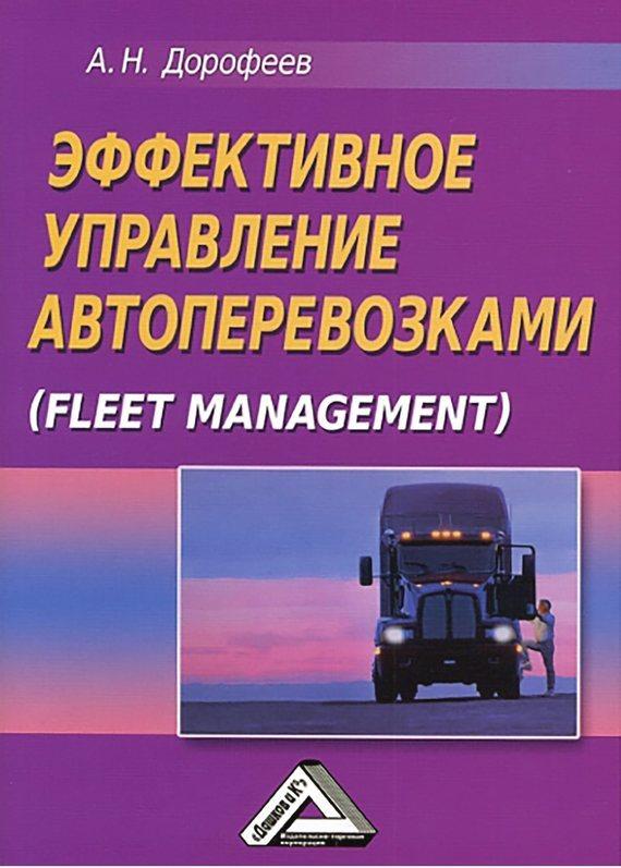 Обложка книги Эффективное управление автоперевозками, автор Дорофеев, Алексей