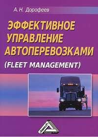 Дорофеев, Алексей  - Эффективное управление автоперевозками