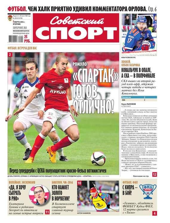 Советский спорт 29в-2016