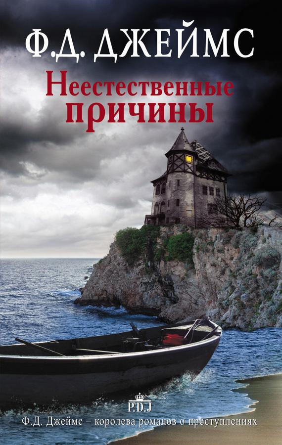 Филлис Дороти Джеймс Неестественные причины ISBN: 978-5-17-092008-2