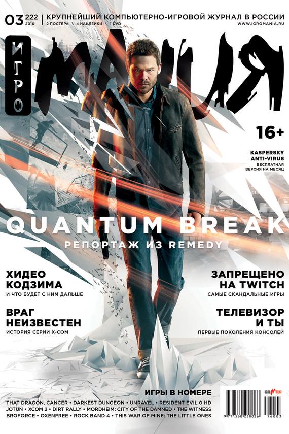Журнал Игромания – март 2016
