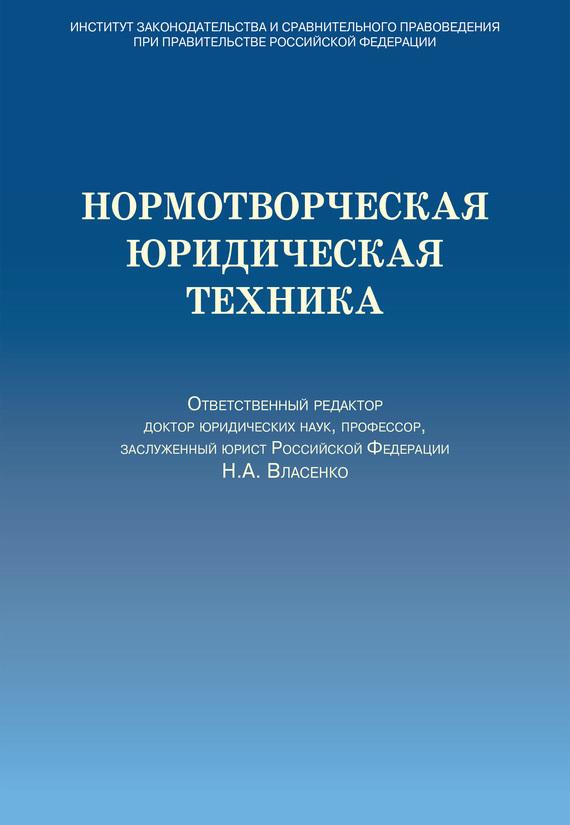 бесплатно Коллектив авторов Скачать Нормотворческая юридическая техника