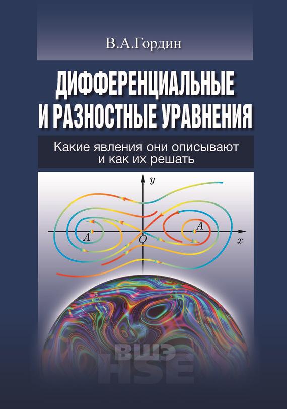 В. А. Гордин Дифференциальные и разностные уравнения. Какие явления они описывают и как их решить