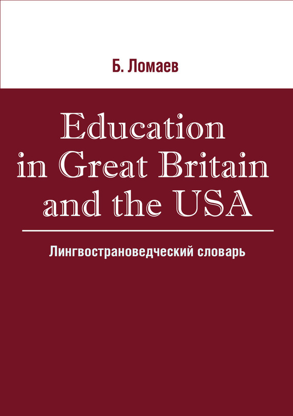 Б. Ф. Ломаев Education in Great Britain and the USA. Лингвострановедческий словарь political participation in britain