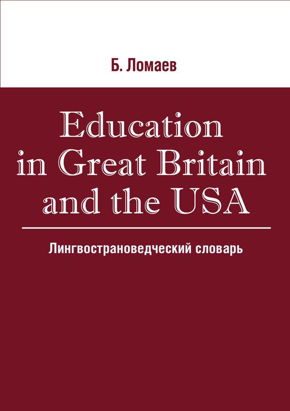 занимательное описание в книге Б. Ф. Ломаев