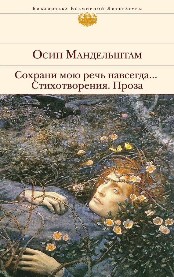 Красивая обложка книги 20/43/34/20433426.bin.dir/20433426.cover.jpg обложка