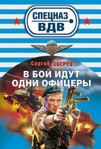 Зверев, Сергей  - В бой идут одни офицеры