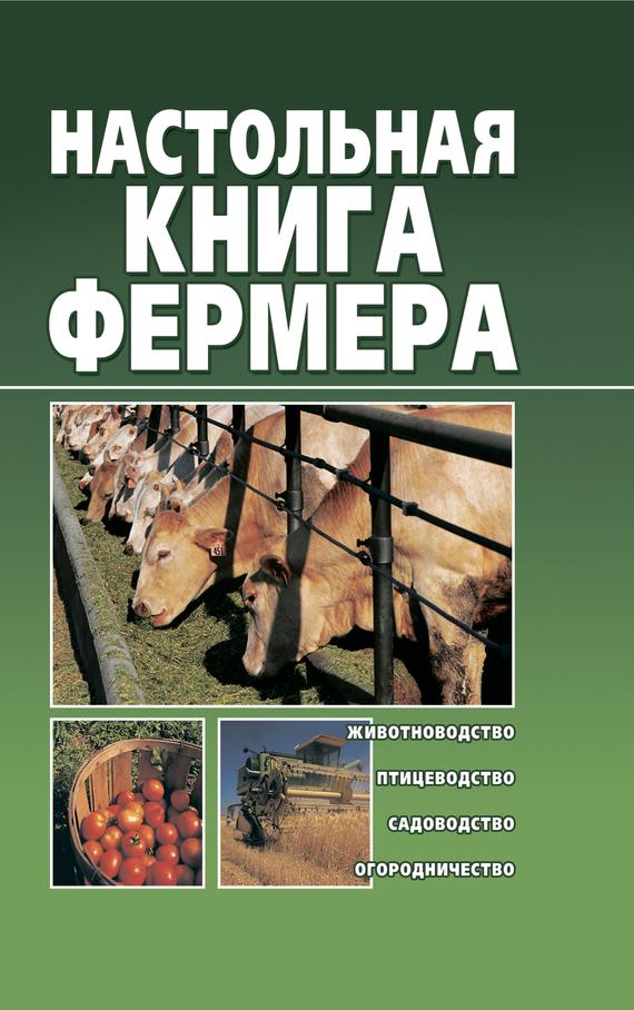 Александр Снегов Настольная книга фермера бологова в моя большая книга о животных 1000 фотографий