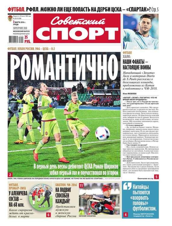 Советский спорт 29-2016