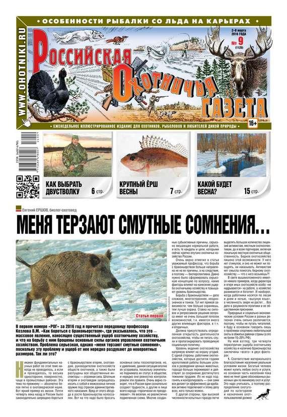 Российская Охотничья Газета 09-2016