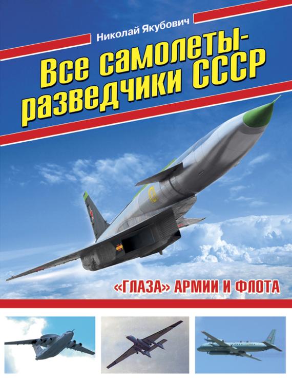 Скачать Все самолеты-разведчики СССР. Глаза армии и флота быстро