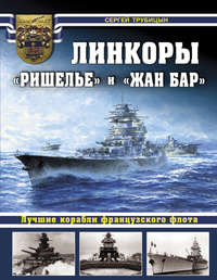 Трубицын, Сергей  - Линкоры «Ришелье» и «Жан Бар». Лучшие корабли французского флота