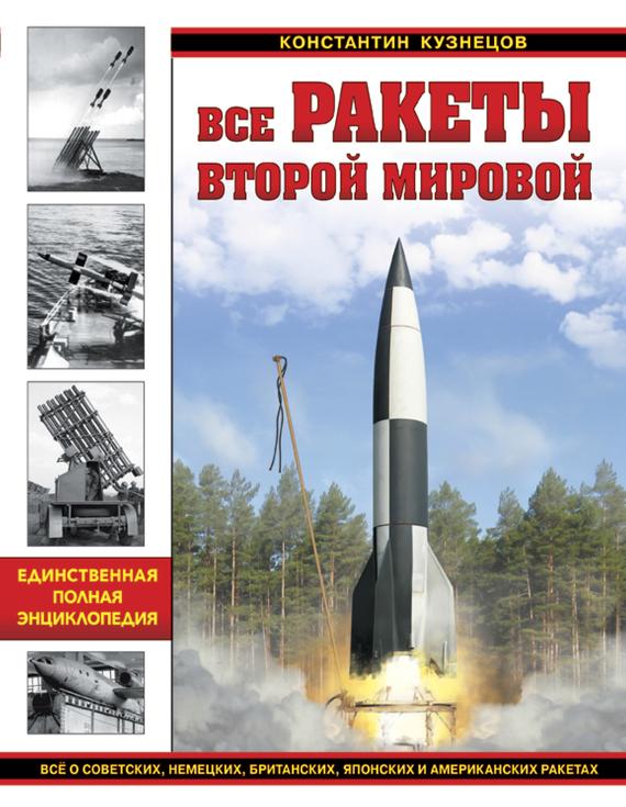 Все ракеты Второй Мировой. Единственная полная энциклопедия случается романтически и возвышенно