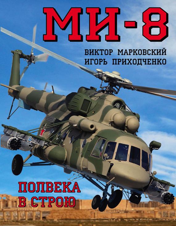 Виктор Марковский Ми-8. Полвека в строю