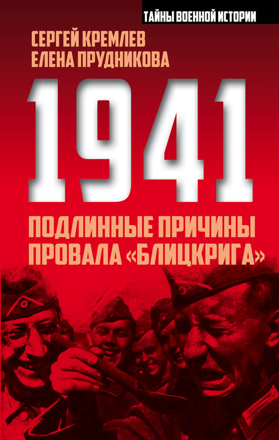 1941: подлинные причины провала «блицкрига»
