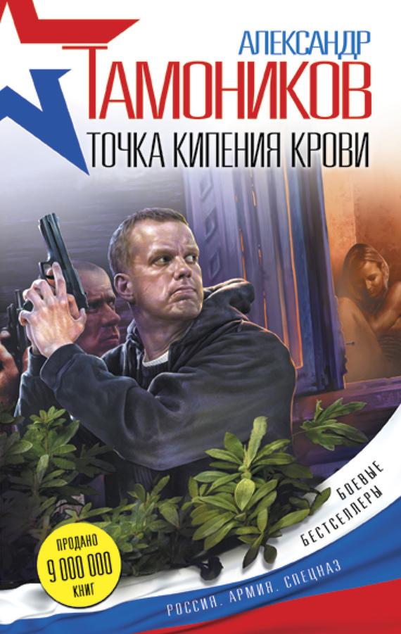 Александр Тамоников Точка кипения крови точка кипения крови