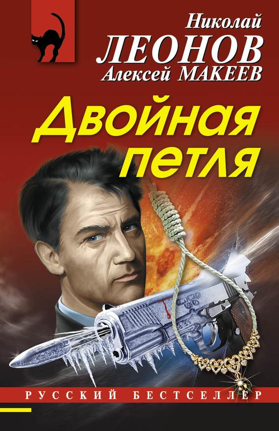 Николай Леонов Двойная петля покушение