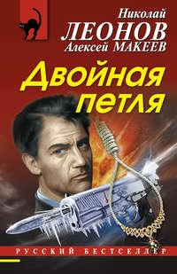 Леонов, Николай  - Двойная петля