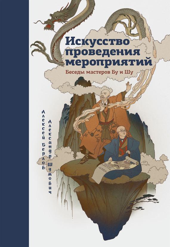Александр Шумович Искусство проведения мероприятий. Беседы мастеров Бу и Шу