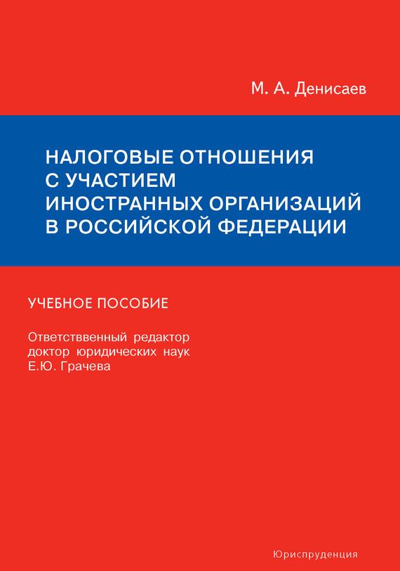 Михаил Денисаев бесплатно