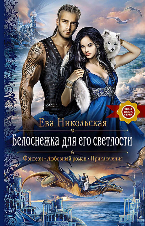 Охота на невесту ева никольская читать онлайн бесплатно