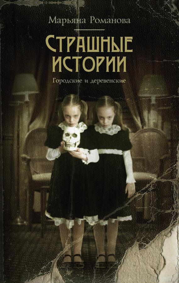 Марьяна Романова Страшные истории. Городские и деревенские (сборник) крот истории