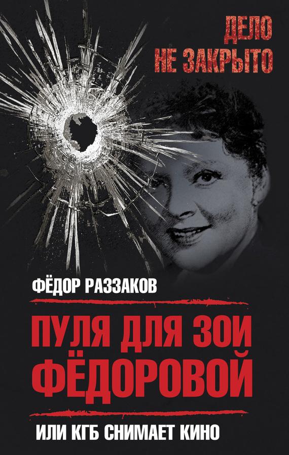 Федор Раззаков Пуля для Зои Федоровой, или КГБ снимает кино
