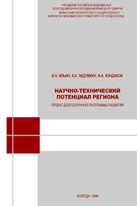 Ильин, В. А.  - Научно-технический потенциал региона: проект долгосрочной программы развития