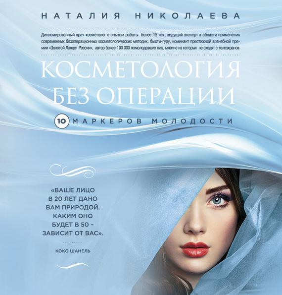 Наталия Николаева бесплатно