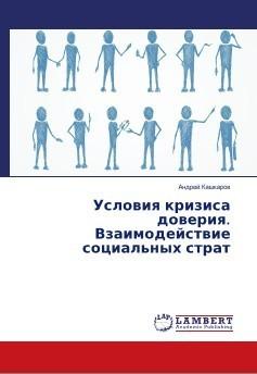 Андрей Кашкаров Условия кризиса доверия. Взаимодействие социальных страт как торговое место в мтв