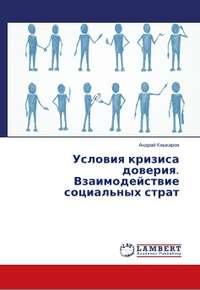 Кашкаров, Андрей  - Условия кризиса доверия. Взаимодействие социальных страт